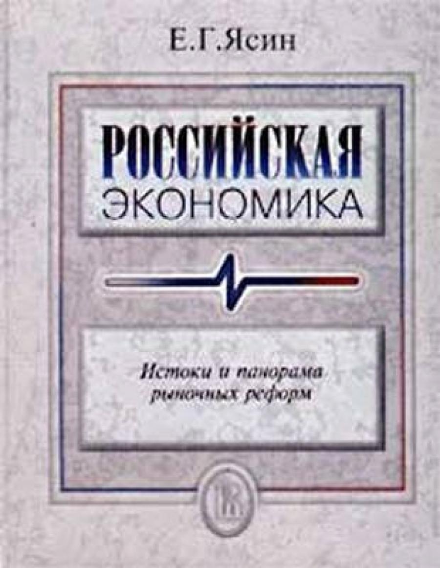 Ясин Е.Г. - Российская экономика. Истоки и панорама рыночных реформ