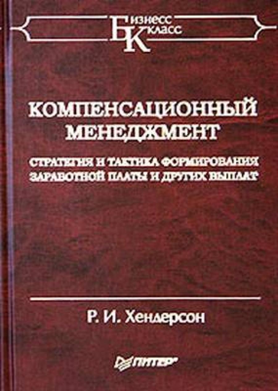 Обложка книги:  хендерсон р.и. - компенсационный мененджмент.