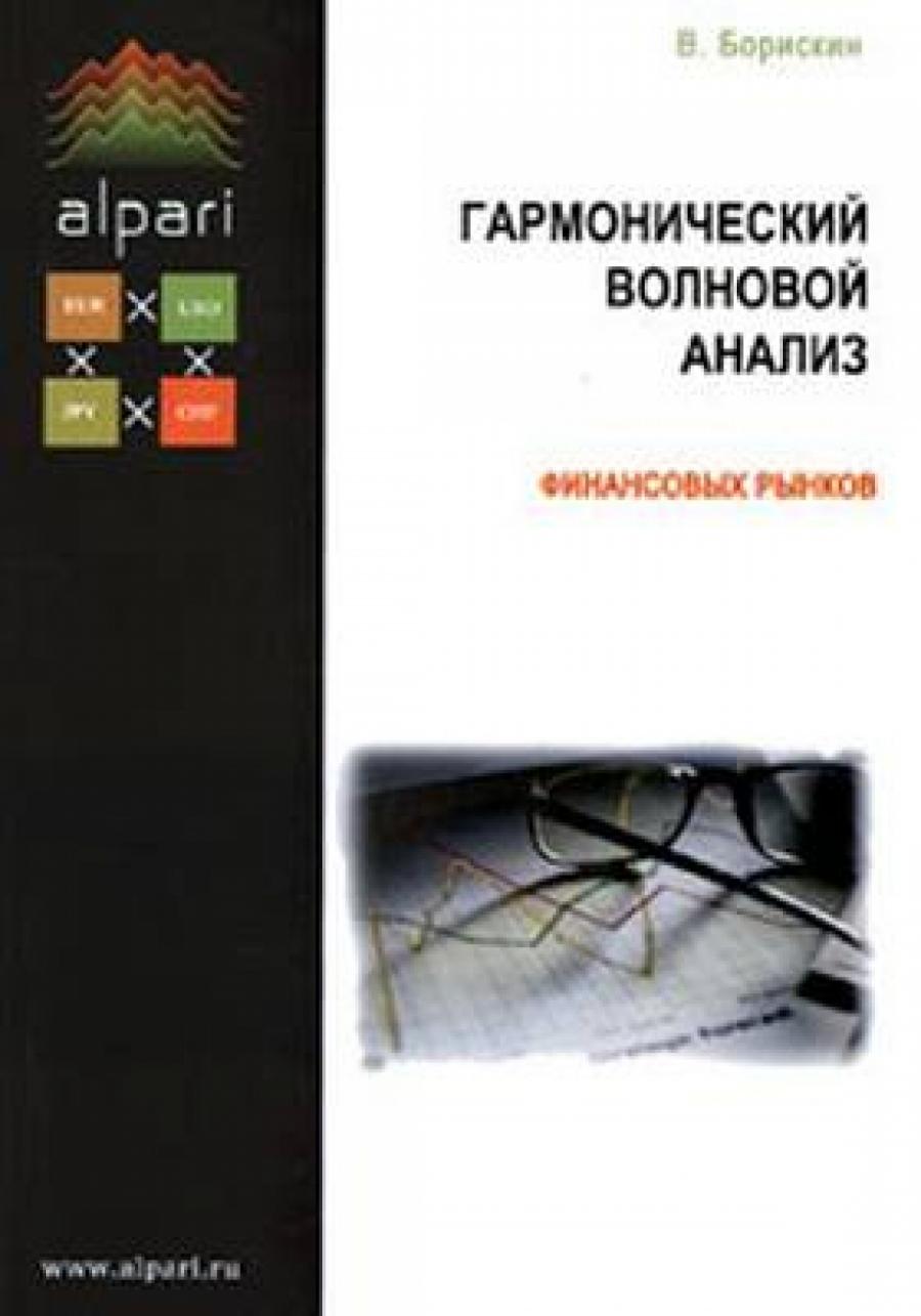 Обложка книги:  борискин - гармонический волновой анализ