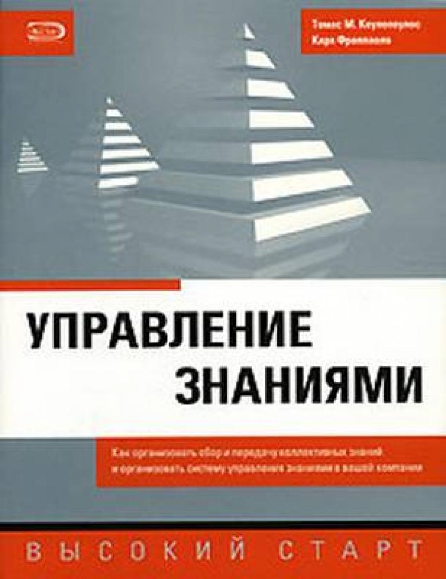 Обложка книги:  томас м. коулопоулос, карл фраппаоло - управление знаниями - что это такое
