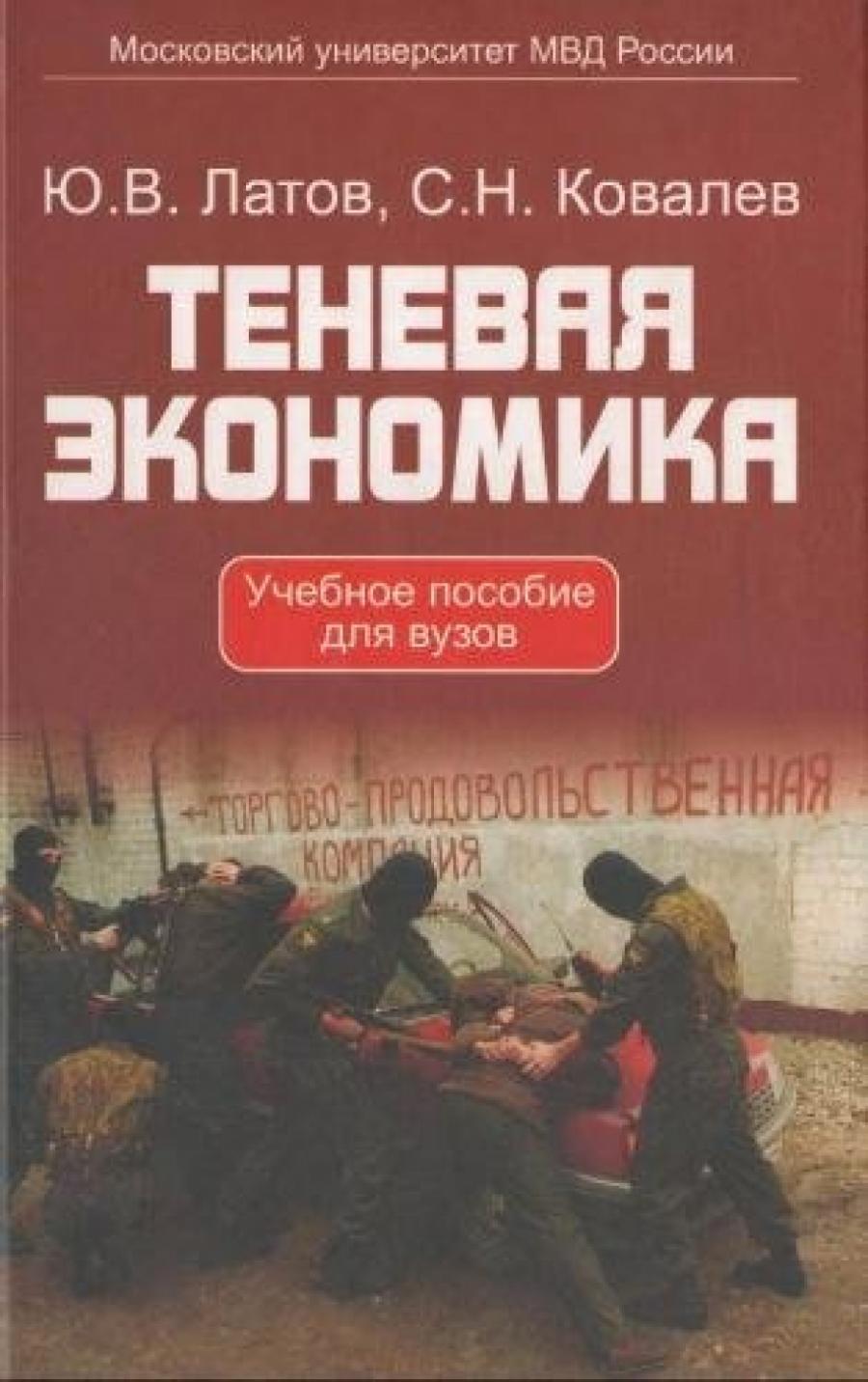 Обложка книги:  латов ю. в., ковалев с. н. - теневая экономика