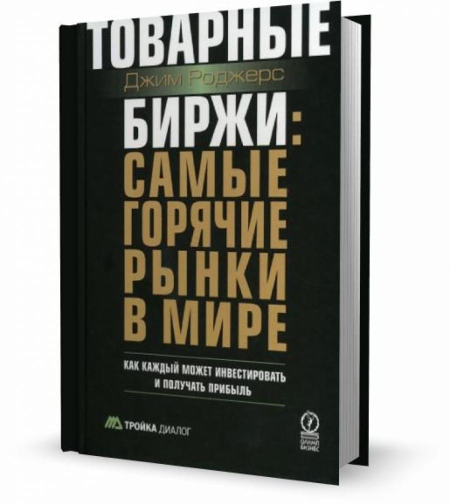 Обложка книги:  роджерс дж. - товарные биржи. самые горячие рынки в мире. как каждый может инвестировать и получать прибыль