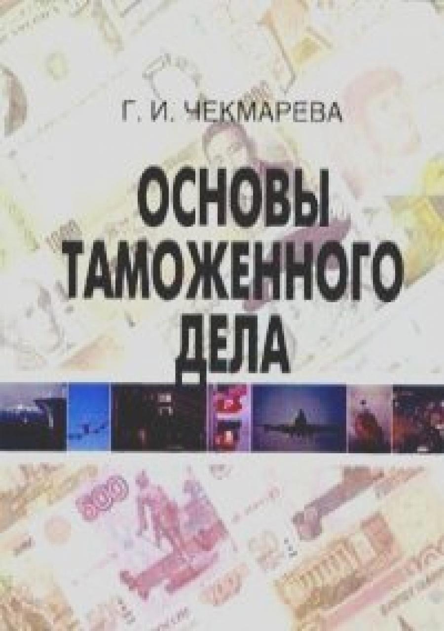 Обложка книги:  чекмарева г.и. - основы таможенного дела