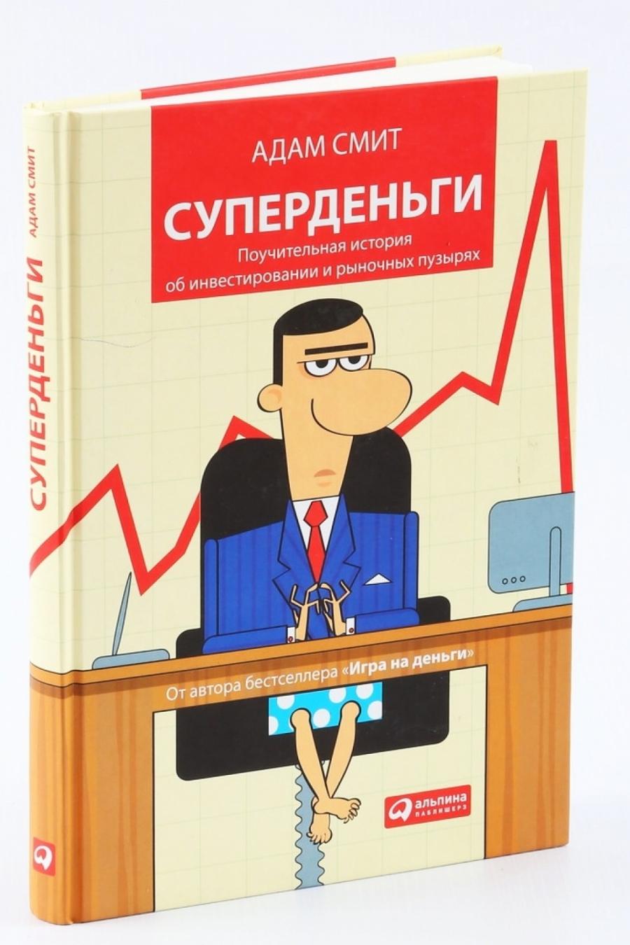 Обложка книги:  смит а. (джордж гудмен) - суперденьги. поучительная история об инвестировании и рыночных пузырях