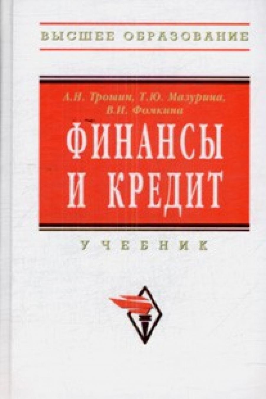 Обложка книги:  трошин а.н., мазурина т.ю., фомкина в.и. - финансы и кредит