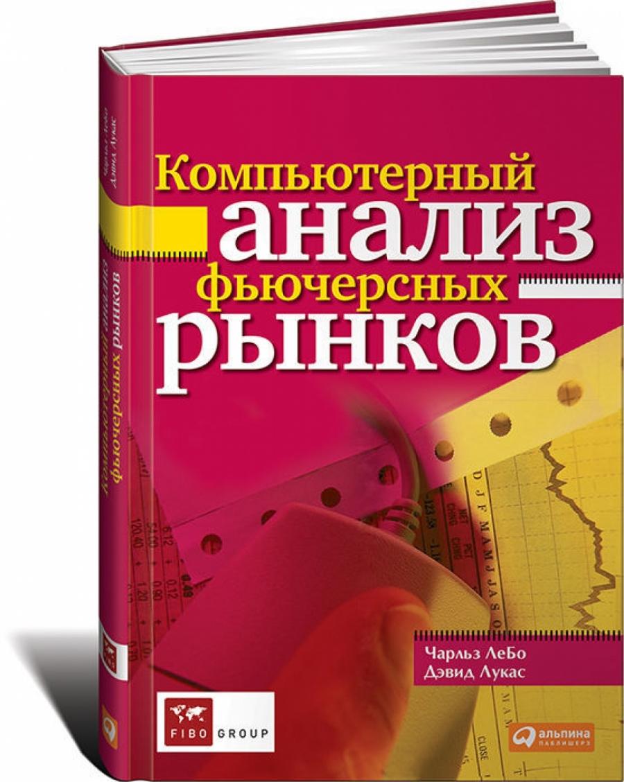 Обложка книги:  чарльз лебо, дэвид лукас - компьютерный анализ фьючерсных рынков