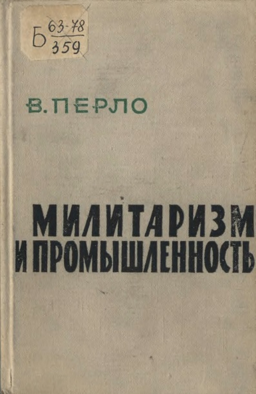 Обложка книги:  виктор перло - милитаризм и промышленность. военные прибыли в век ракетно-ядерного оружия