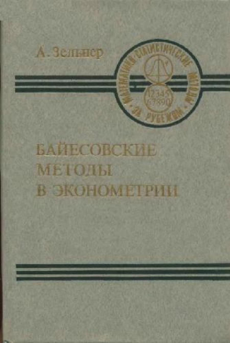 Обложка книги:  зельнер а. - байесовские методы в эконометрике