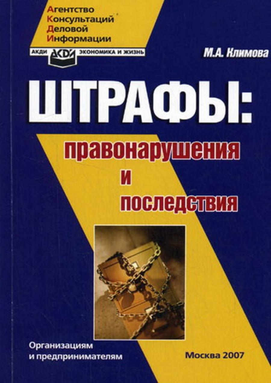 Обложка книги:  климова м. а. - штрафы. правонарушения и последствия