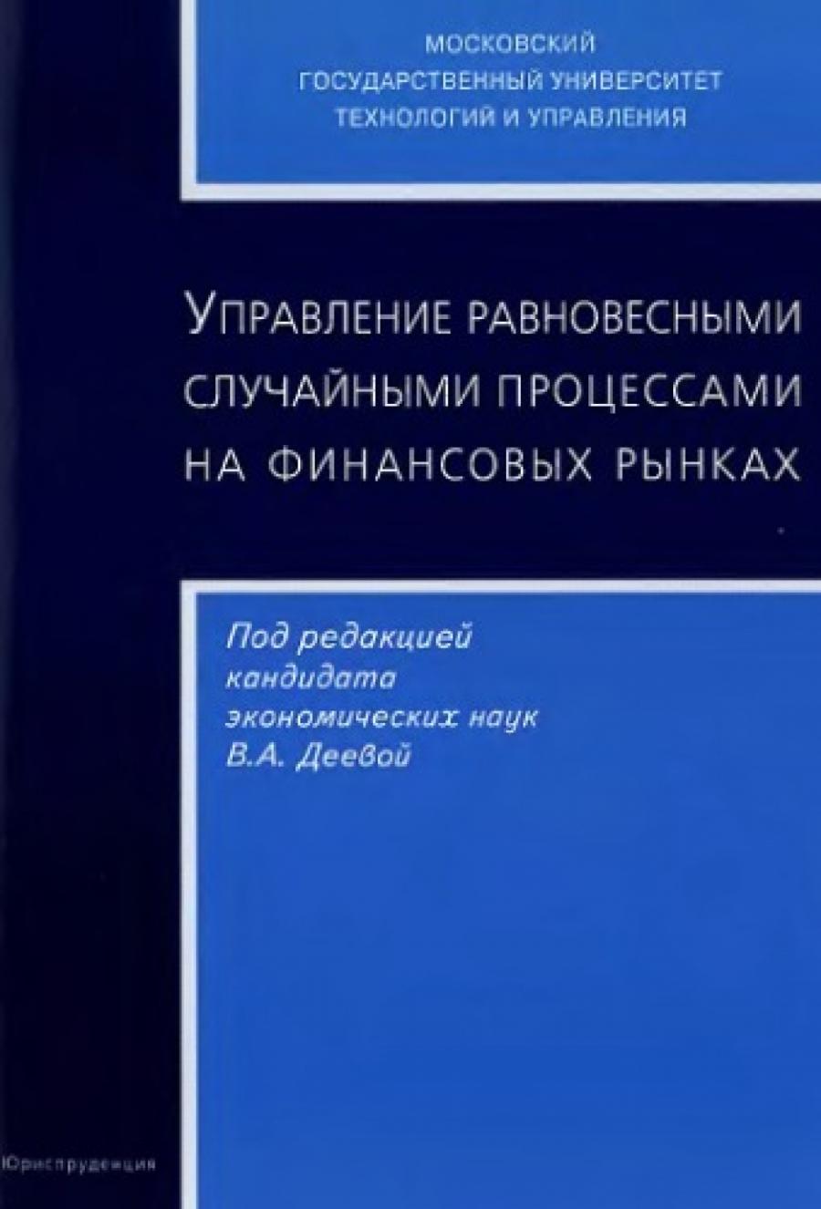 Обложка книги:  в.а. деева - управление равновесными случайными процессами на финансовых рынках