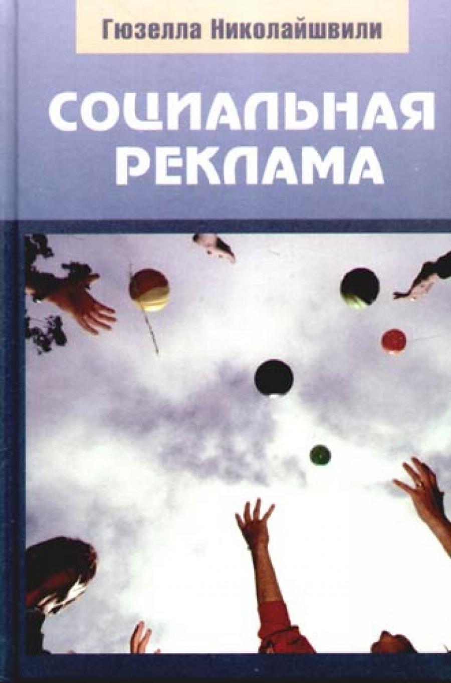 Обложка книги:  николайшвили г.г. - социальная реклама. теория и практика