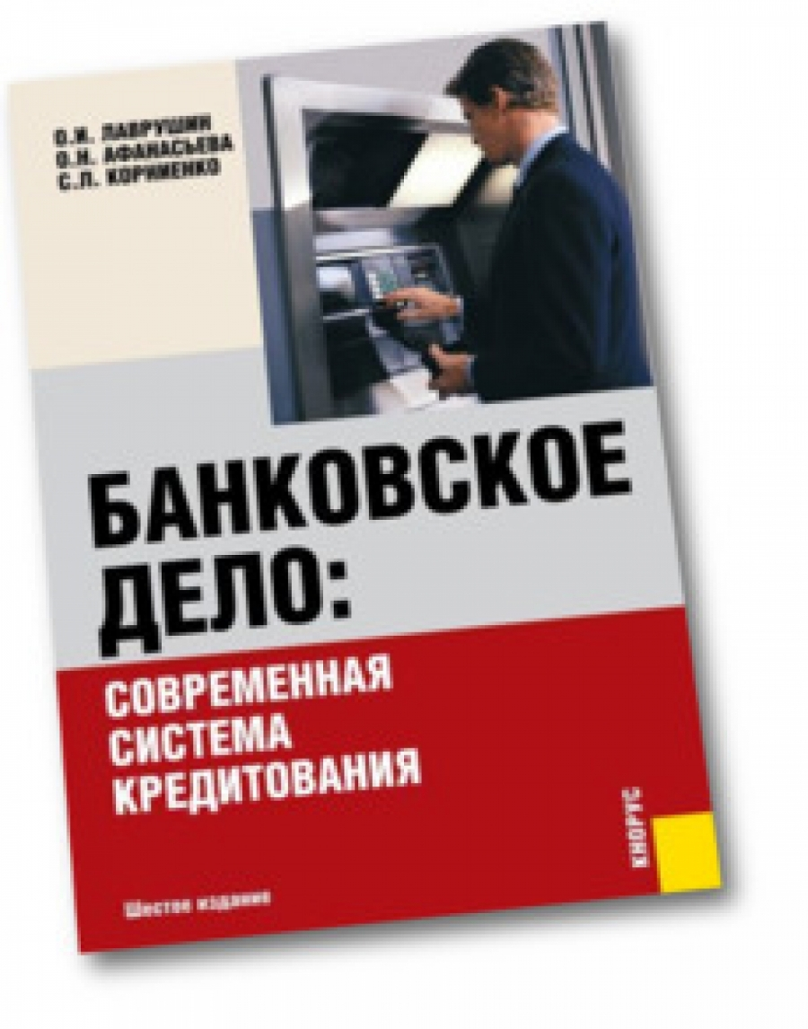 Обложка книги:  лаврушин о.и, афанасьева о.н, корниенко c.л. - банковское дело современная система кредитования