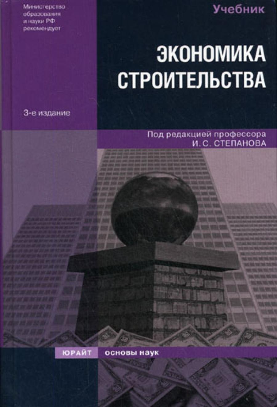 Обложка книги:  степанов иван степанович - экономика строительства