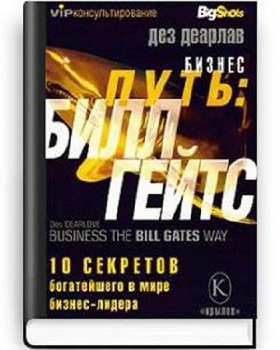 Обложка книги:  деарлав д. бизнес путь билл гейтс. 10 секретов самого богатого в мире бизнес-лидера