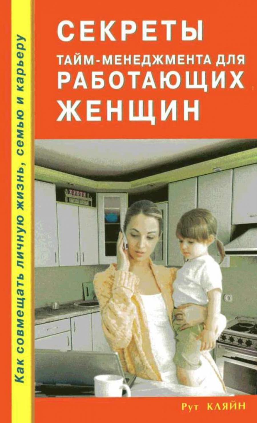 Обложка книги:  кляйн р. - секреты тайм-менеджмента для работающих женщин. как совмещать личную жизнь, семью и карьеру