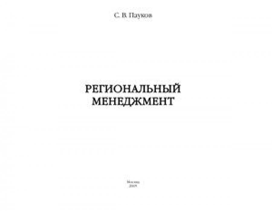 Обложка книги:  пауков с.в. - региональный менеджмент