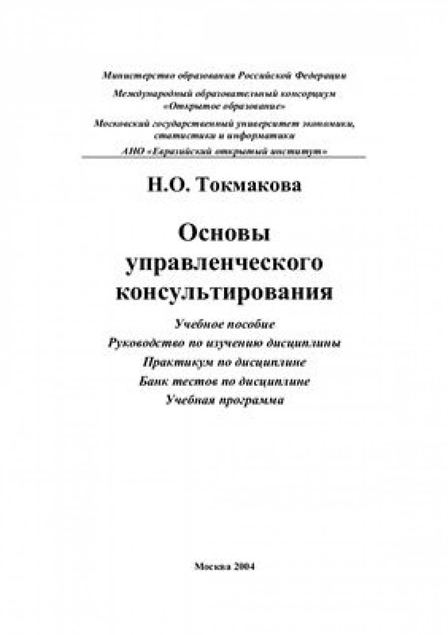 Обложка книги:  [консалтинг] токмакова н.о. - управленческое консультирование