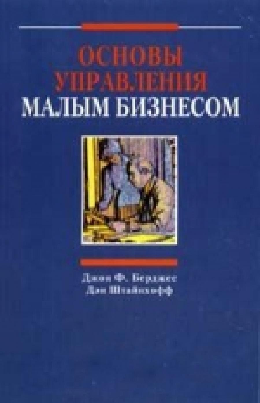 Обложка книги:  панагушин в. п., дэн штайнхофф, джон берджес - основы управления малым бизнесом