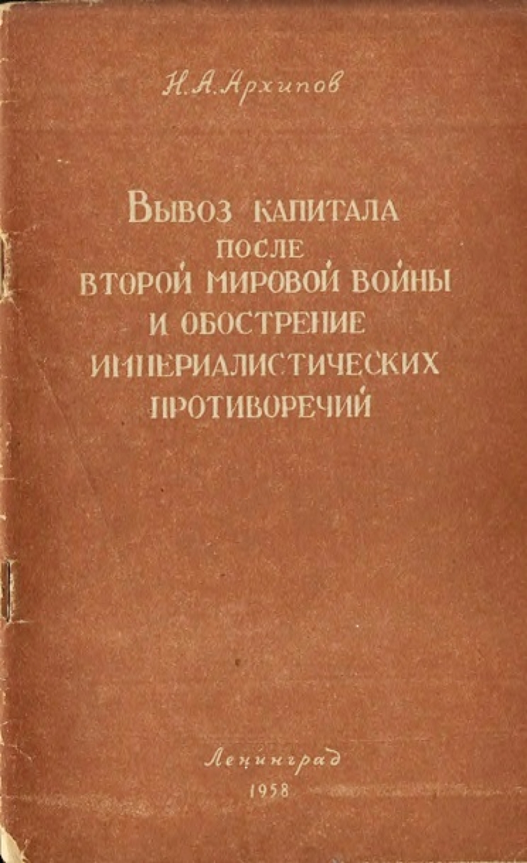 Обложка книги:  архипов н.а. - вывоз капитала после второй мировой войны и обострение империалистических противоречий