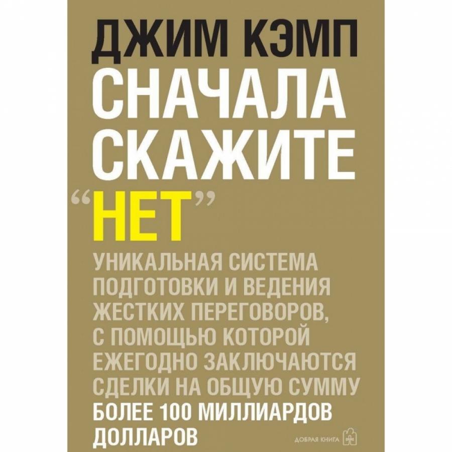 Обложка книги:  кэмп д. - сначала скажите нет. секреты профессиональных переговорщиков