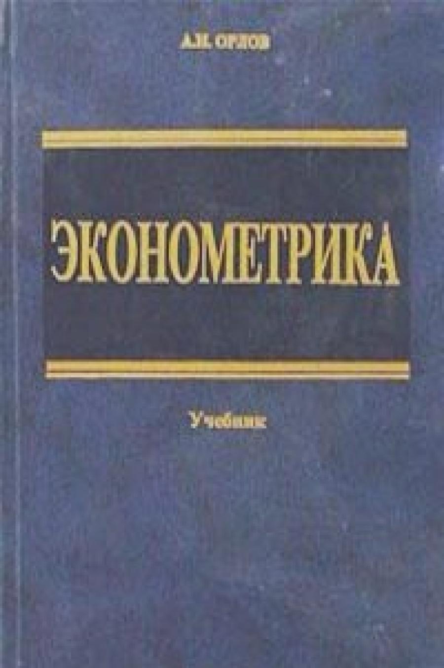 Обложка книги:  орлов а.и. - эконометрика
