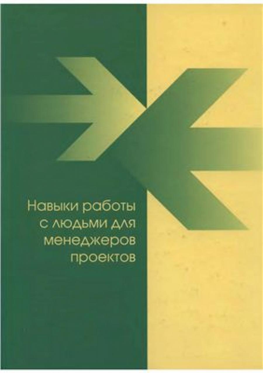 Обложка книги:  стивен у. фланнес, джинджер левин - навыки работы с людьми для менеджеров проектов