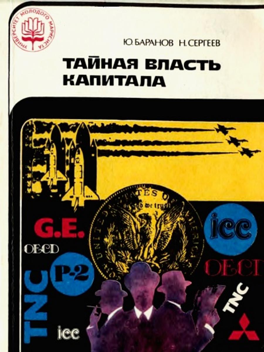Обложка книги:  университет молодого марксиста - баранов ю.к., сергеев н.а. - тайная власть капитала