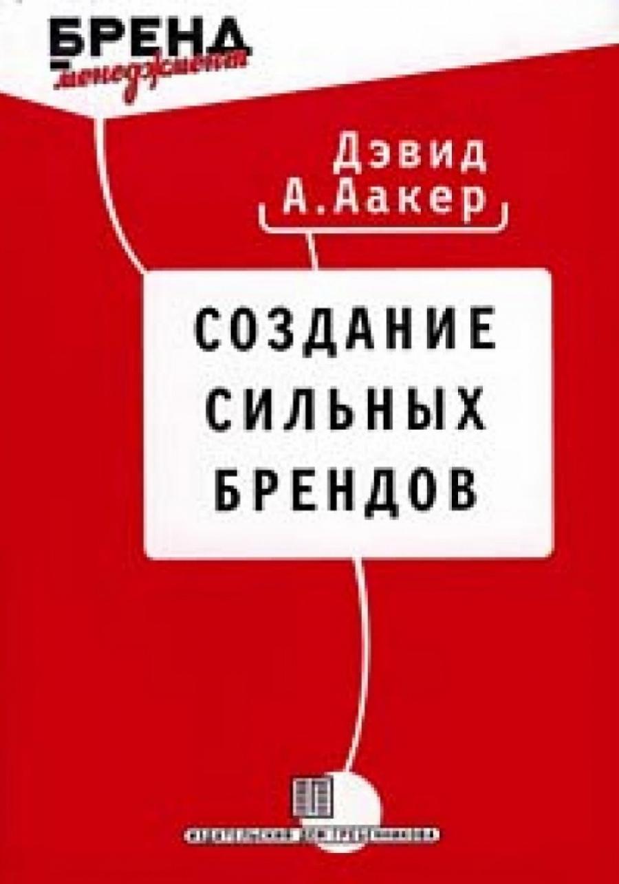 Обложка книги:  дэвид а. аакер - создание сильных брендов.