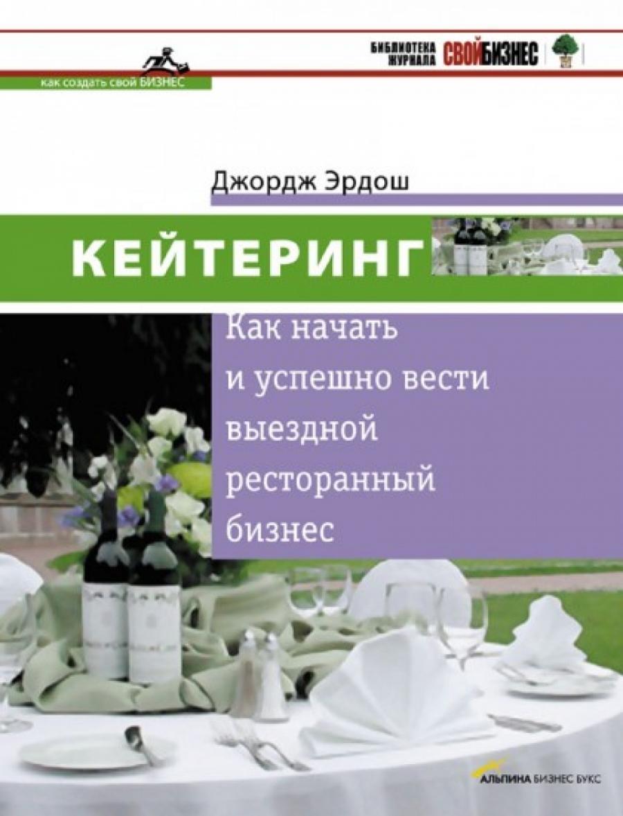 Обложка книги:  джордж эрдош - кейтеринг. как начать и успешно вести выездной ресторанный бизнес.
