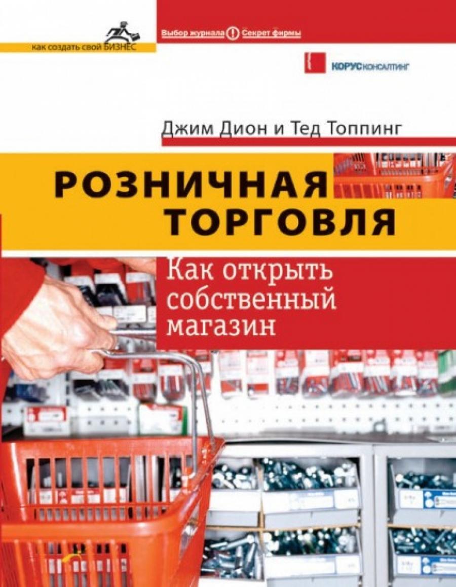 Обложка книги:  как создать свой бизнес - дион д.топпинг т.- как открыть собственный магазин