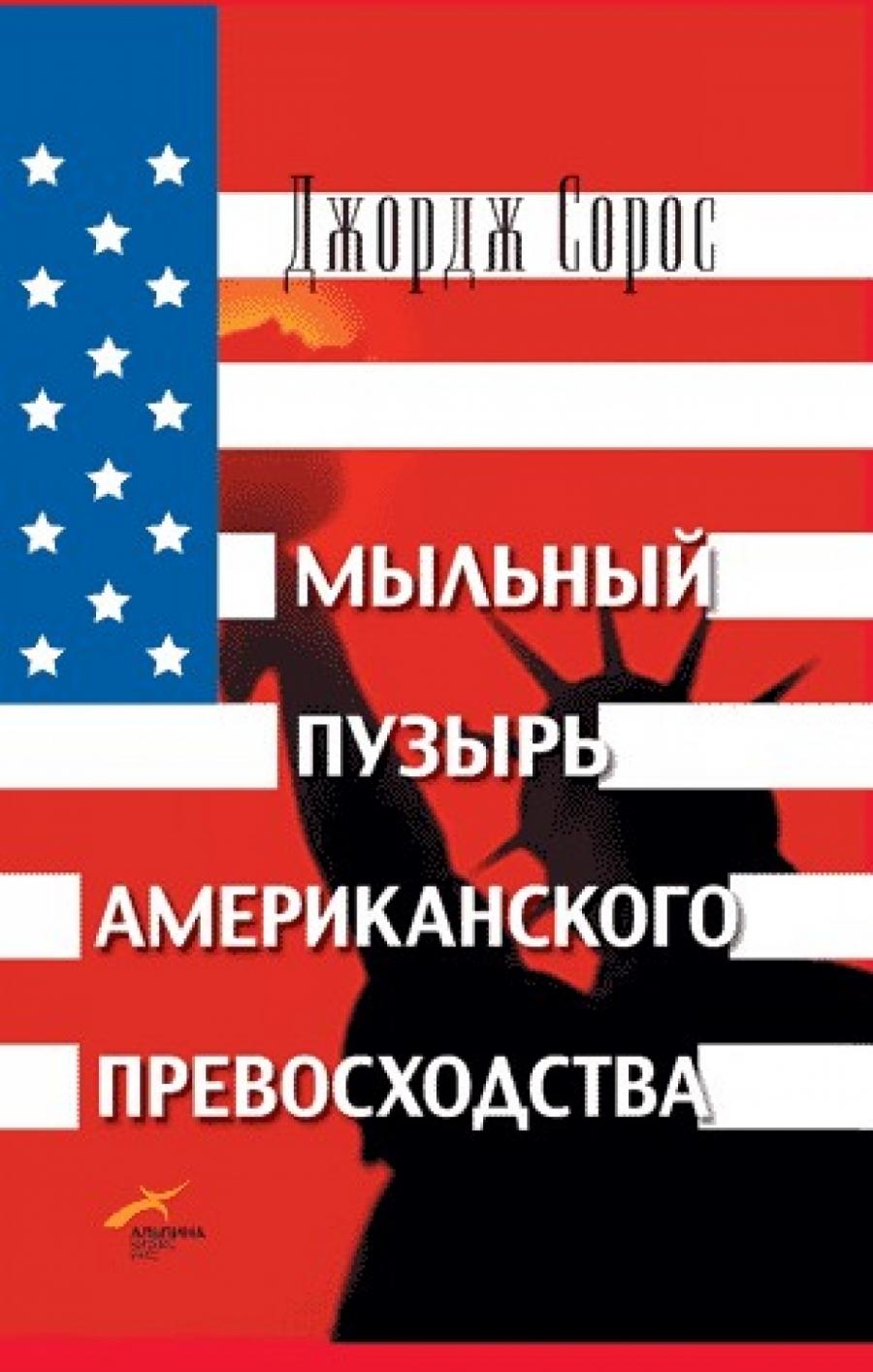 Обложка книги:  дж. сорос - мыльный пузырь американского превосходства