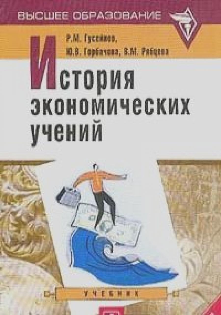 Обложка книги:  горбачева ю. в. , гусейнов р. м. , рябцева в. м. - история экономических учений