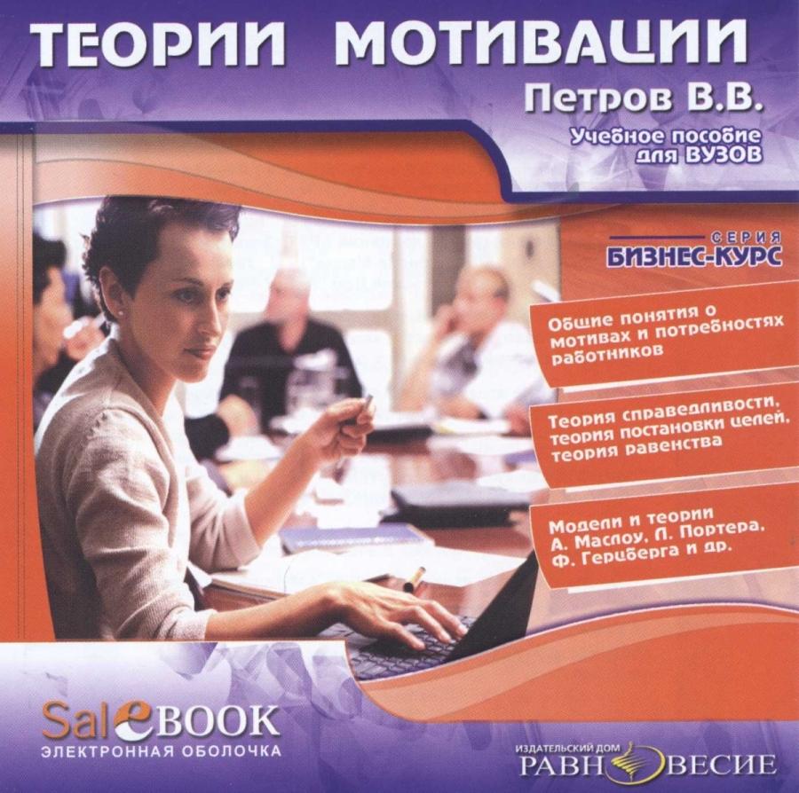 Обложка книги:  петров в. в. - теории мотивации