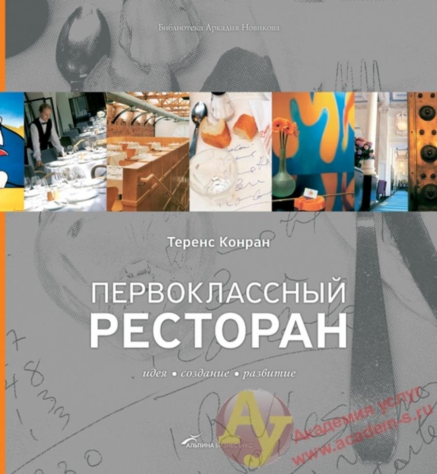 Обложка книги:  конран т. - первоклассный ресторан-