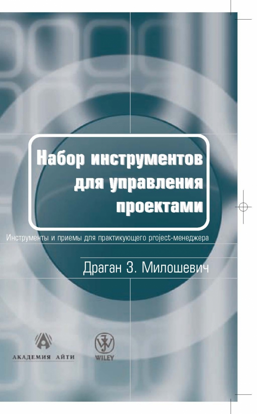 Обложка книги:  драган з. милошевич - набор инструментов для управления проектами