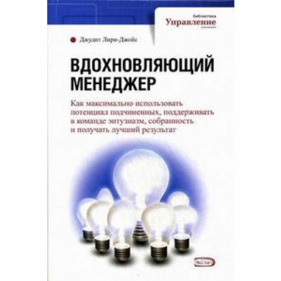 Обложка книги:  лири-джойс д. - вдохновляющий менеджер
