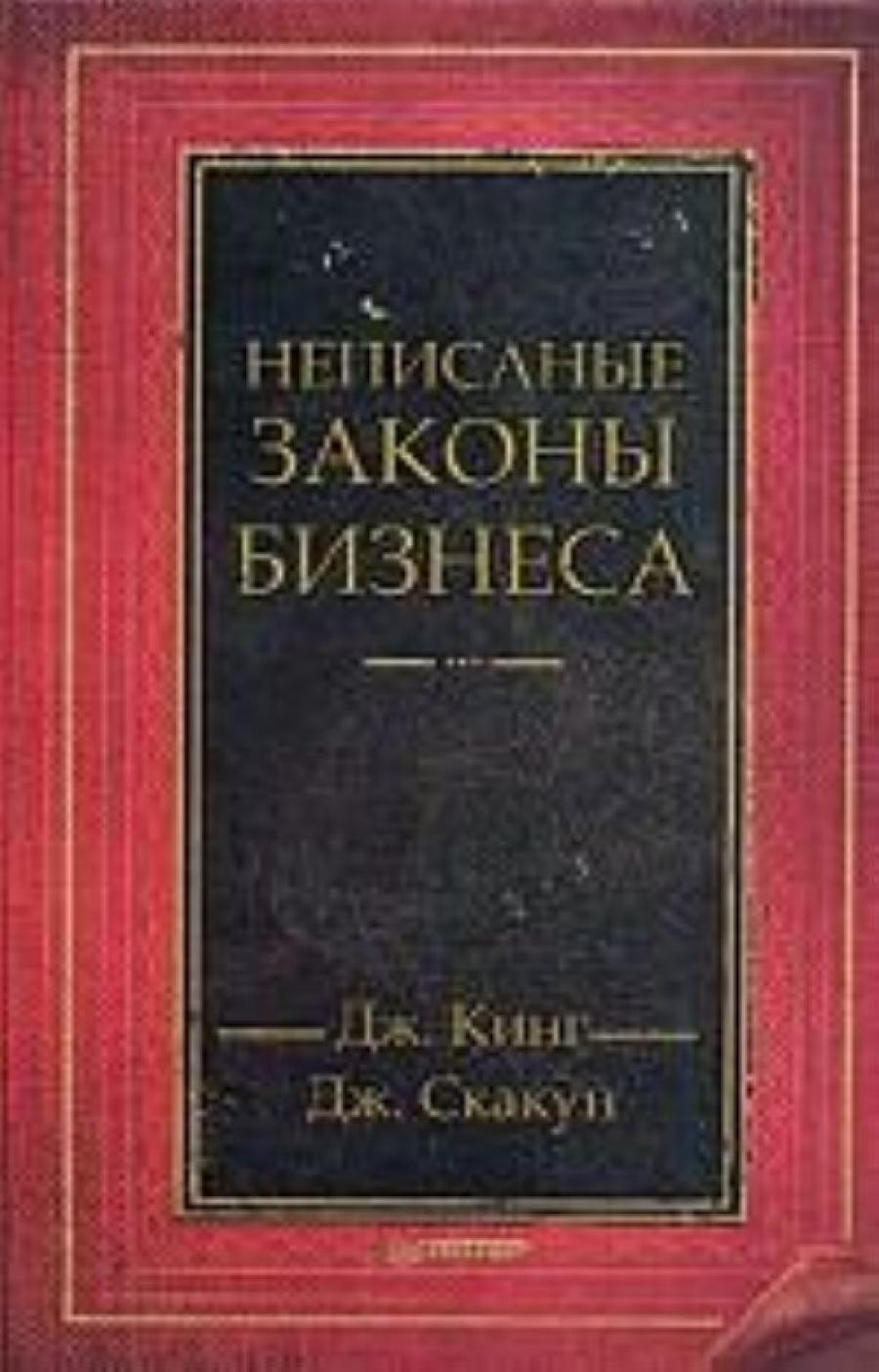 Обложка книги:  кинг дж., скакун дж. - неписаные законы бизнеса.