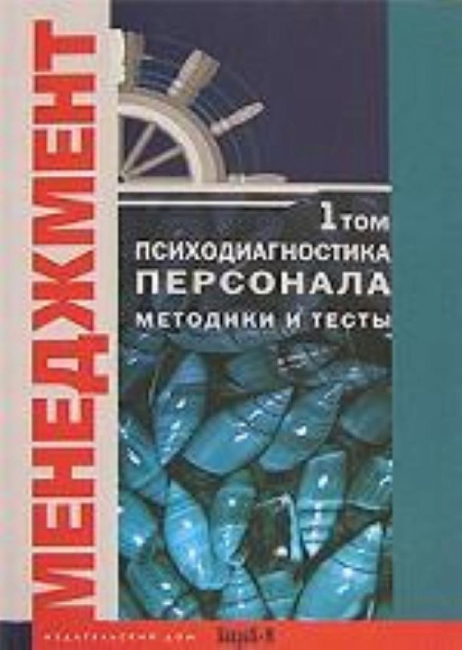 Обложка книги:  райгородский д. - психодиагностика персонала. методики и тесты. в 2 томах