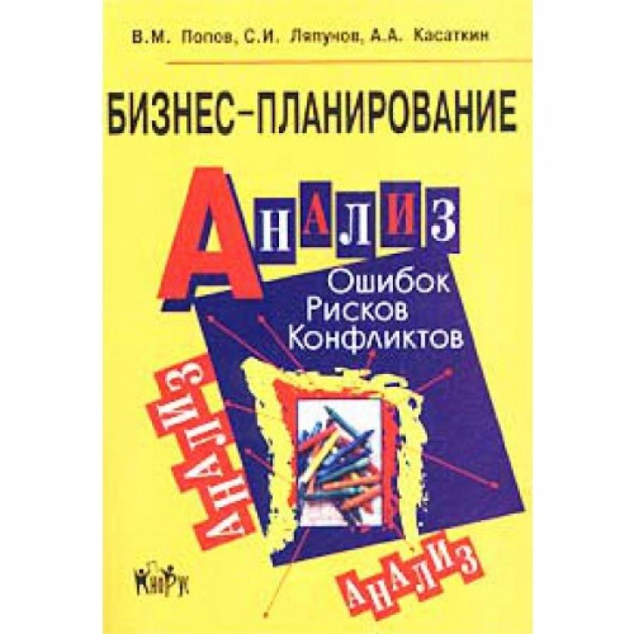 Обложка книги:  в. м. попов, с. и. ляпунов, а. а. касаткин - бизнес-планирование анализ ошибок, рисков и конфликтов.