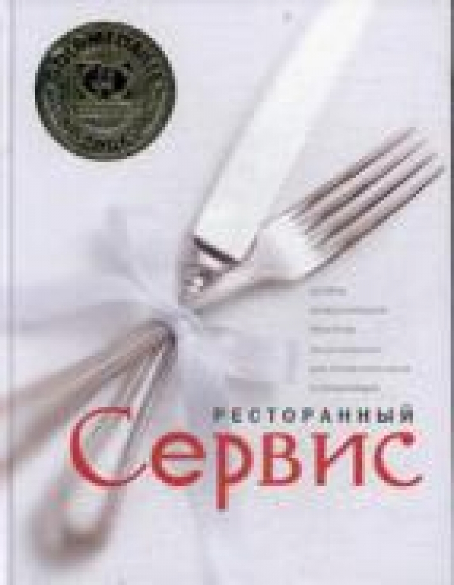 Обложка книги:  с. и л. зигель, х. и р. ленгер, - ресторанный сервис