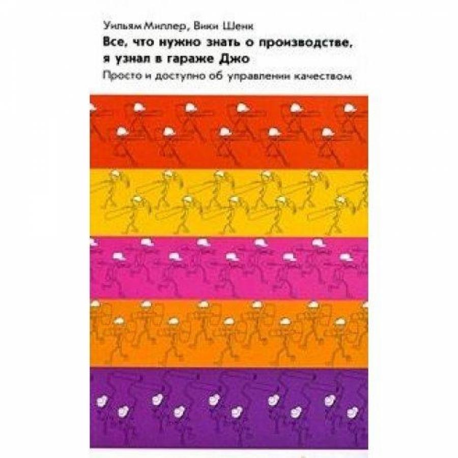 Обложка книги:  уильям миллер, вики шенк - все, что нужно знать о производстве, я узнал в гараже джо