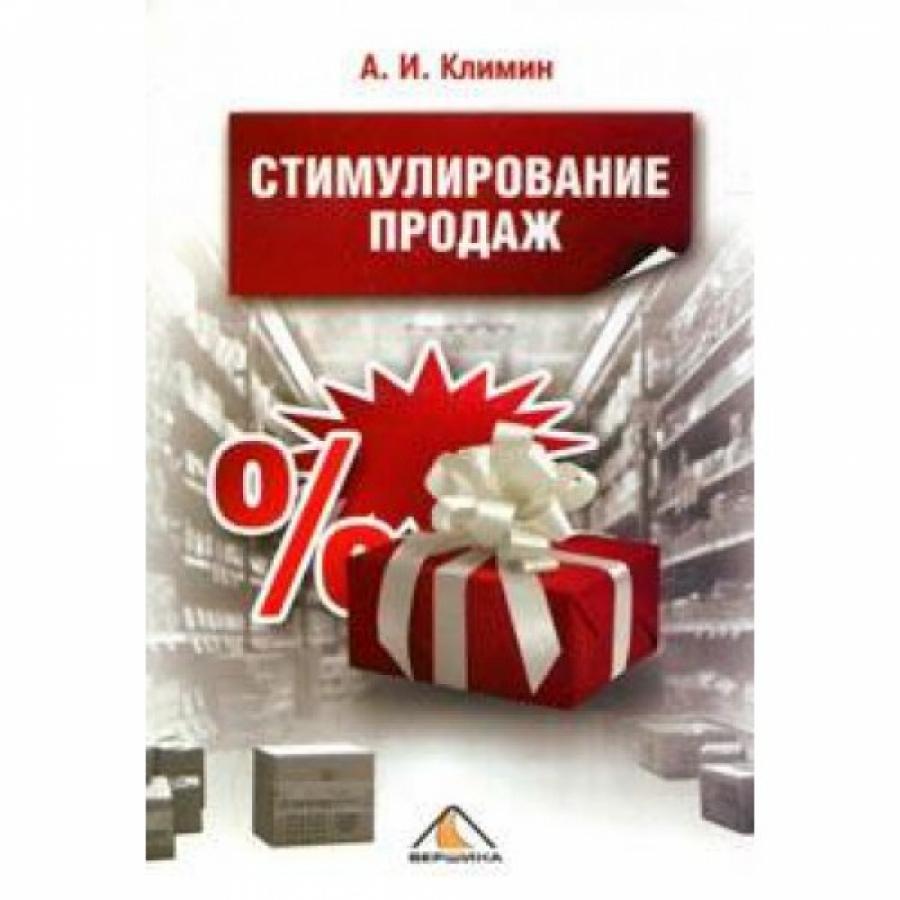 Обложка книги:  а. и. климин - стимулирование продаж.