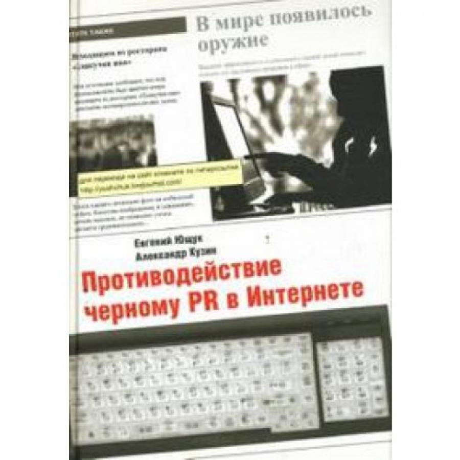 Обложка книги:  pr в интернете