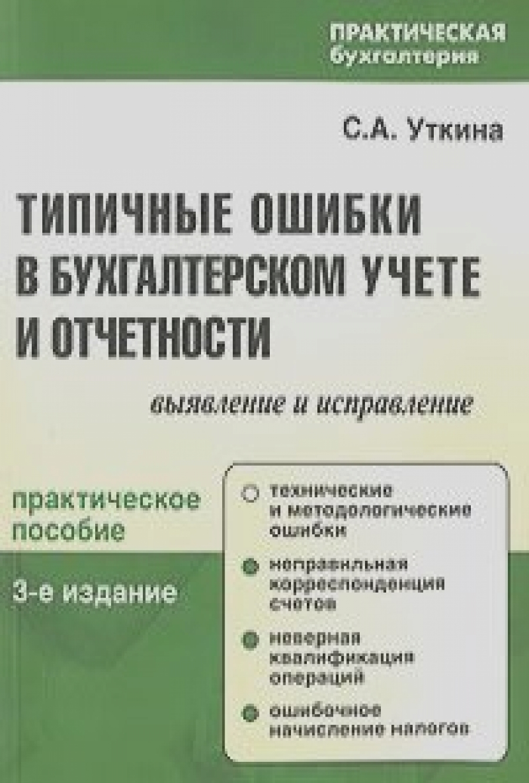 Обложка книги:  уткина с.а. - типичные ошибки в бухгалтерском учете и отчетности. выявление и исправление