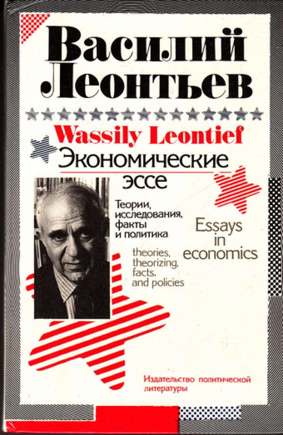 Обложка книги:  леонтьев в. - экономические эссе