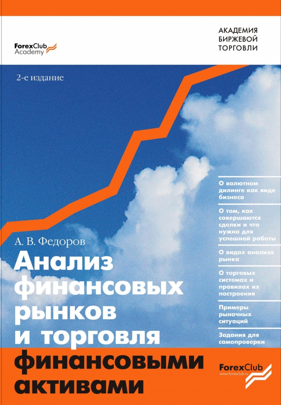 Обложка книги:  федоров а.в. - анализ финансовых рынков и торговля финансовыми активами