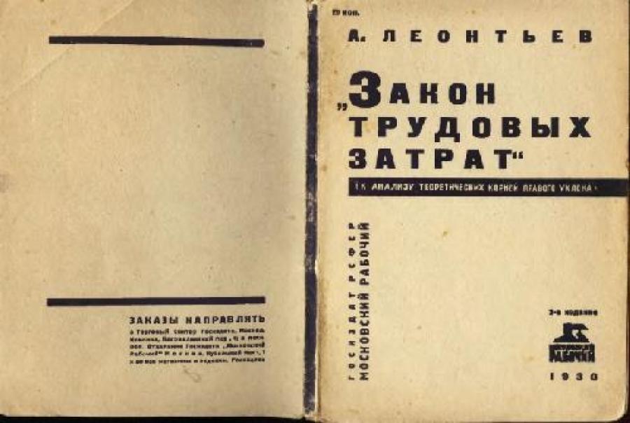 Обложка книги:  леонтьев а. - закон трудовых затрат (к анализу теоретических корней правого уклона)
