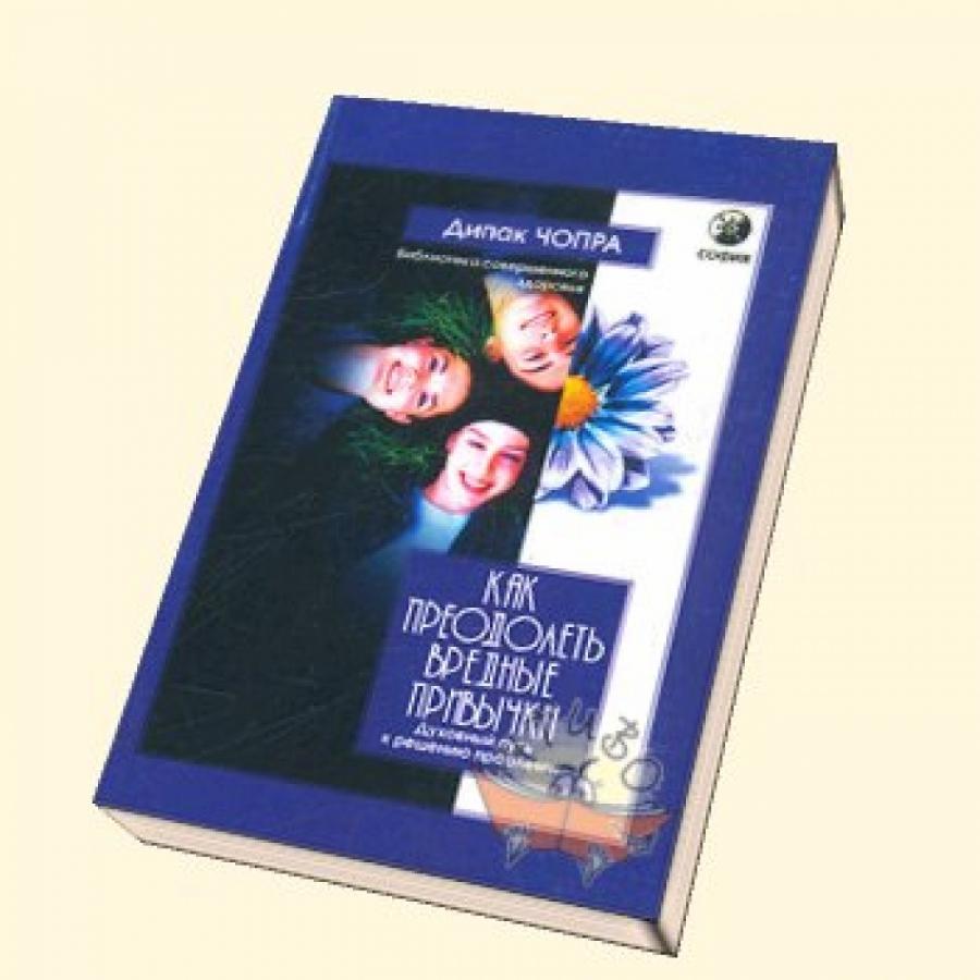Обложка книги:  дипак чопра - как преодолеть вредные привычки. духовный путь к решению проблемы