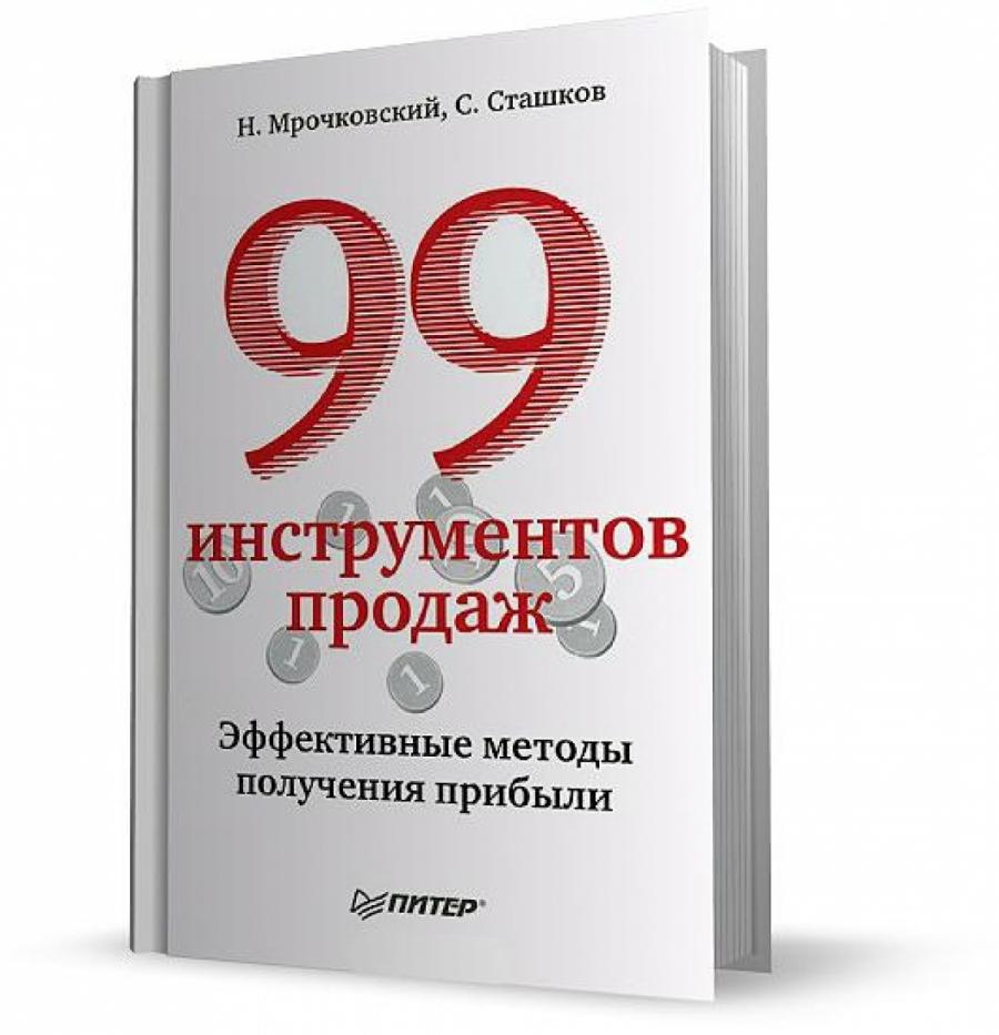 Обложка книги:  мрочковский н., сташков с. - 99 инструментов продаж. эффективные методы получения прибыли