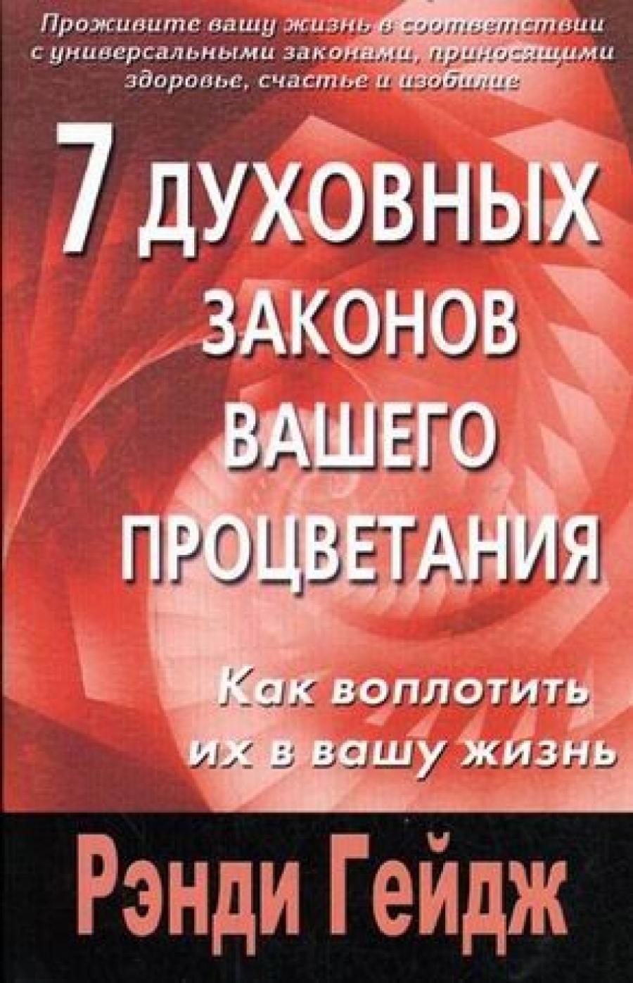 Обложка книги:  гейдж ренди - 7 духовных законов вашего процветания
